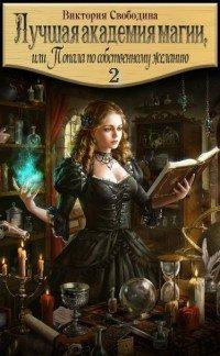 Лучшая академия магии 2, или Попала по собственному желанию