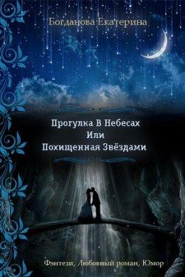 Прогулка В Небесах Или Похищенная Звёздами