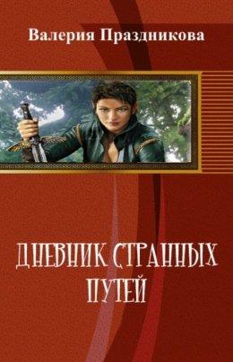 Дневник Странных Путей. Книга 1