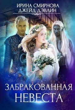 Забракованная невеста