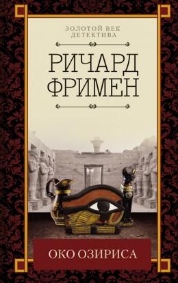 Око Озириса (сборник)