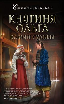 Княгиня Ольга. Ключи судьбы