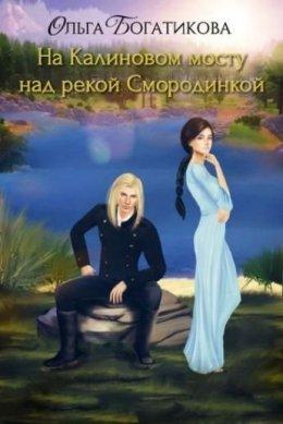 На Калиновом мосту над рекой Смородинкой