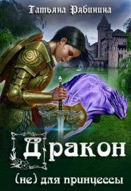 Дракон (не) для принцессы
