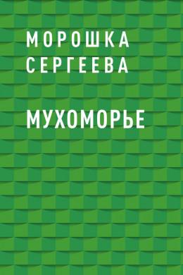 Мухоморье
