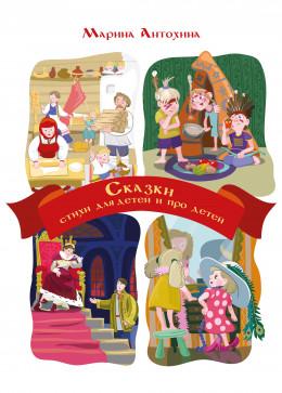 Сказки. Стихи для детей и про детей