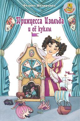 Принцесса Изольда и её куклы