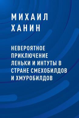 Невероятное приключение Леньки и Интуты в стране Смехобилдов и Хмуробилдов