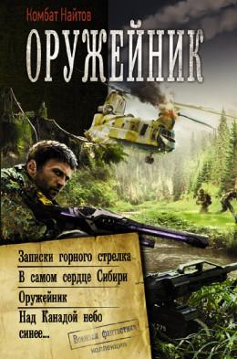 Оружейник: Записки горного стрелка. В самом сердце Сибири. Оружейник. Над Канадой небо синее