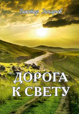 Дорога к свету