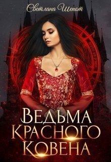 Ведьма Красного ковена