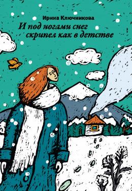 И под ногами снег скрипел как в детстве