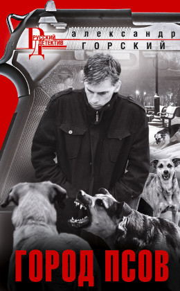 Город псов