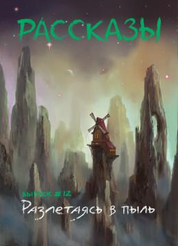 Рассказы: Выпуск 12. Разлетаясь в пыль