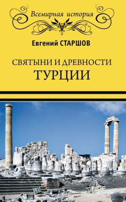 Святыни и древности Турции
