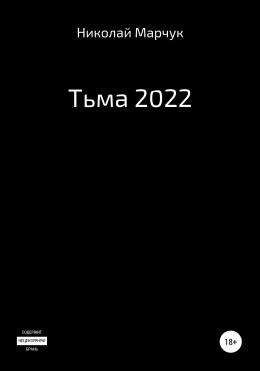 Тьма 2022