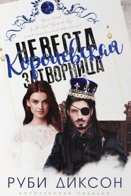 Королевская невеста-затворница
