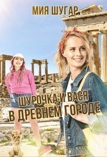Шурочка и Вася в древнем городе