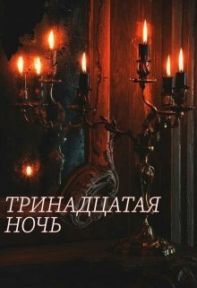 Тринадцатая ночь