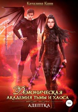 Демоническая академия Тьмы и Хаоса. Адептка