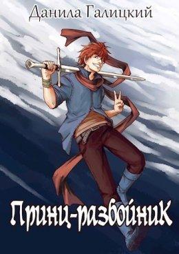 Принц-Разбойник