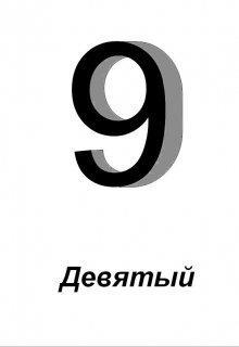 Девятый