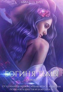 Богиня тьмы