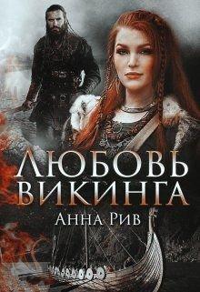 Любовь Викинга