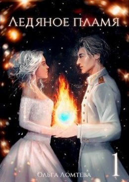 Ледяное пламя