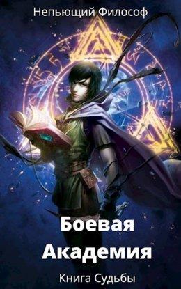 Боевая Академия: Книга Судьбы