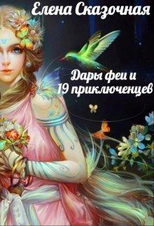 Дары феи и 19 приключенцев