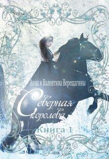 Северная королева. Книга 1