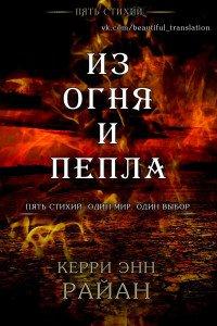 Из огня и пепла