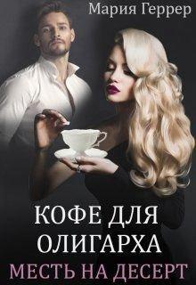 Кофе для олигарха. Месть на десерт