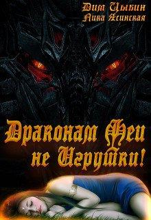 Драконам Феи Не Игрушки!