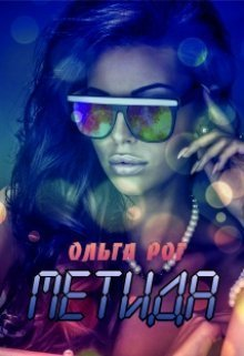Метида