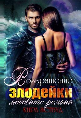 Возвращение злодейки любовного романа