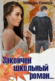 Закончен школьный роман...