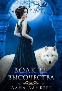 Волк Ее Высочества