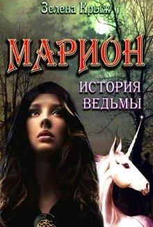 Марион: история ведьмы