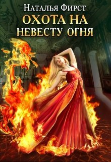 Охота на невесту огня