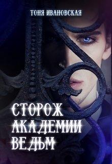 Сторож Академии ведьм