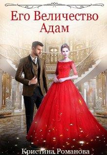 Его Величество Адам