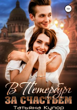 В Петербург за счастьем